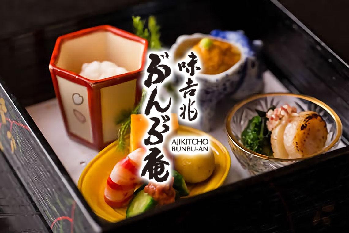 Ajikitcho Bunbu-an