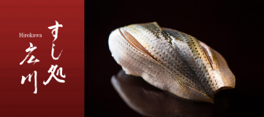 Sushi Hirokawa