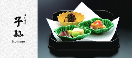 日本料理 子孙