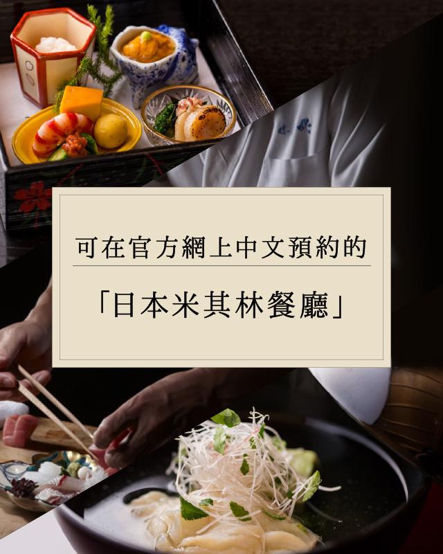 可在官方網上中文預約的 「日本米其林餐廳」
