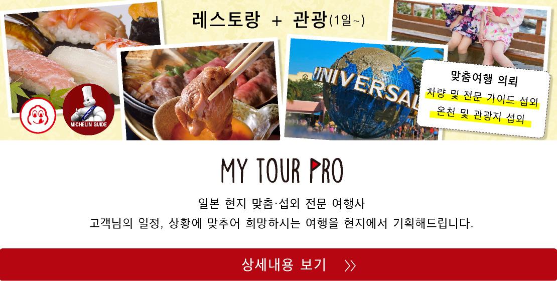 MY TOUR PRO