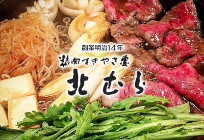 すき焼き きた村 sukiyaki kitamura