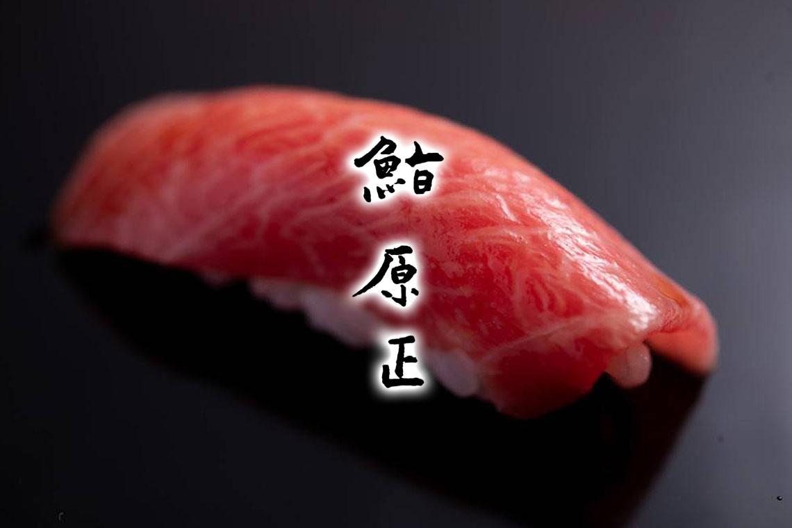 鮨 原正 sushi harasho