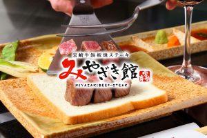 みやざき館 Miyazaki Beef Teppanyaki Steak Miyazaki-Kan