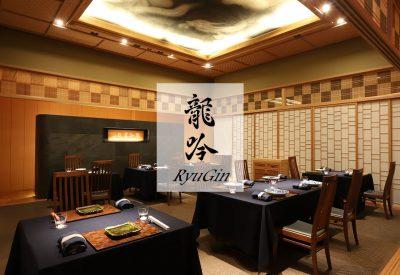 龍吟 RyuGin Ryu-Gin Reservation
