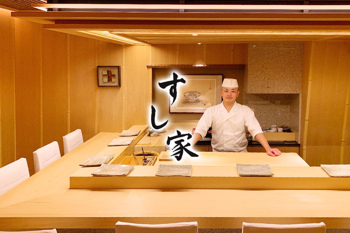 すし家 銀座 Sushiya Ginza