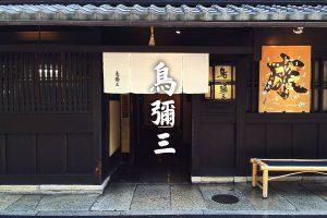 鳥彌三(とりやさ) Toriyasa