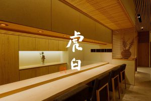 KOHAKU 虎白 Tokyo 東京 restaurant