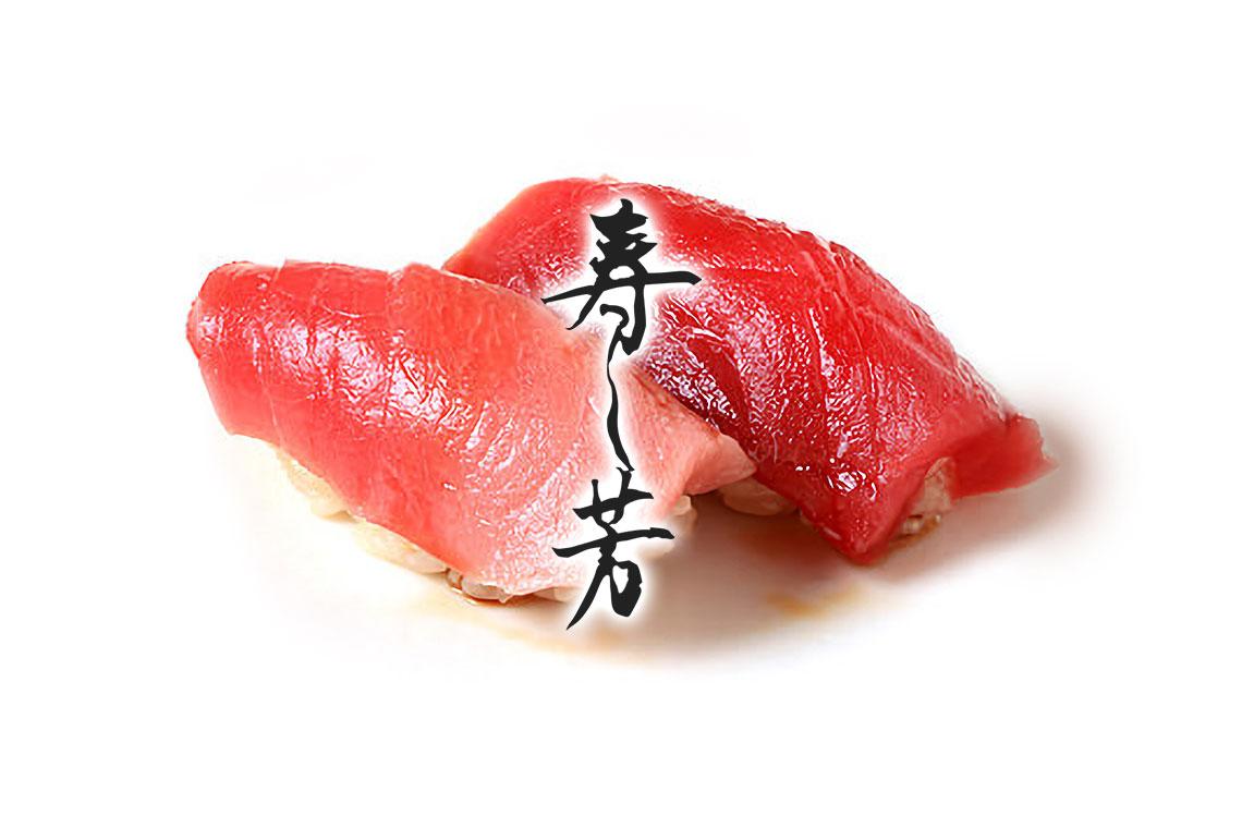 Sushiyoshi 寿し芳