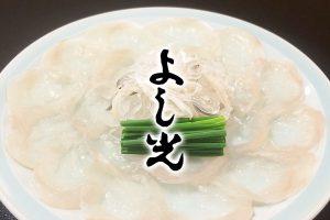 天然フグ よし光(yoshikou)