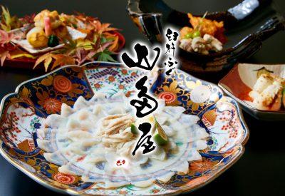 Usuki Fugu Yamadaya Nishiazabu 臼杵ふぐ 山田屋 西麻布店(うすきふぐ やまだや にしあざぶ)