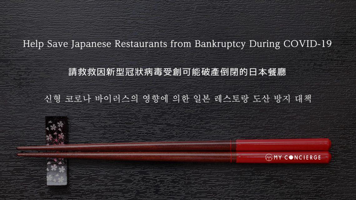 请救救因新型冠状病毒受创可能破产倒闭的日本餐厅