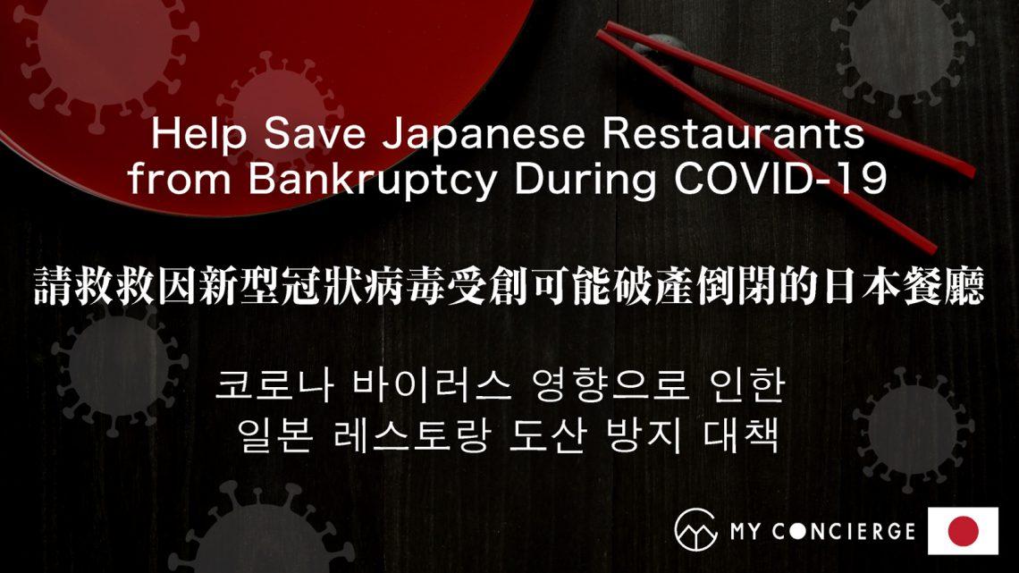 신형 코로나 바이러스의 영향에 의한 일본 레스토랑 도산 방지 대책